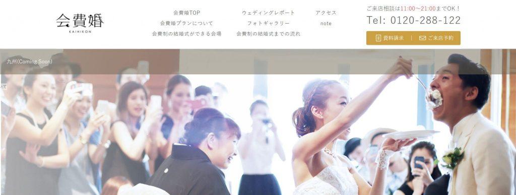 結婚式場探しキャンペーン