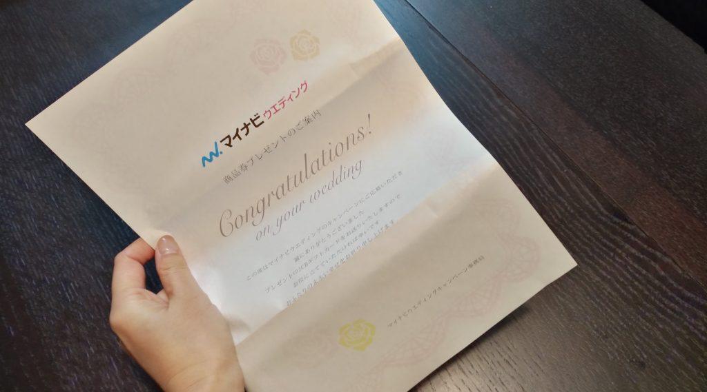 結婚式場選び方_キャンペーンプレゼント