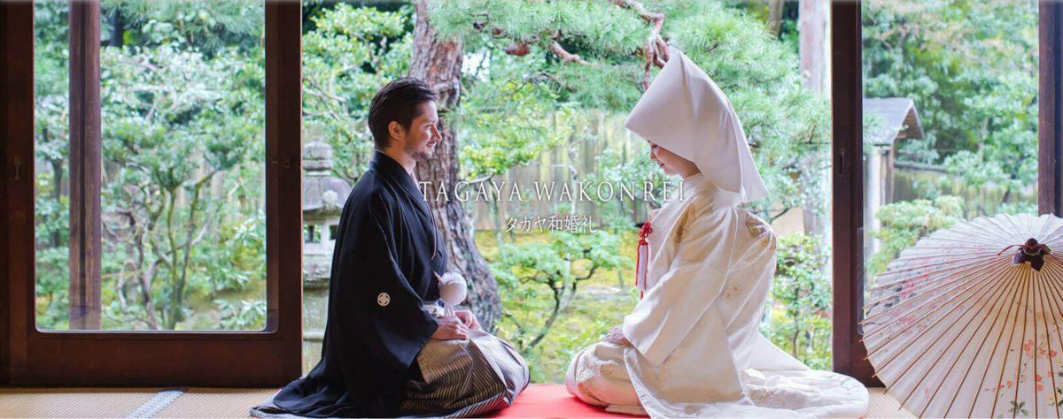 結婚式キャンペーン 和婚