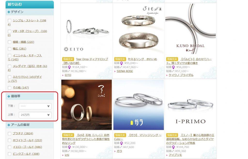 婚約指輪・結婚指輪選び方