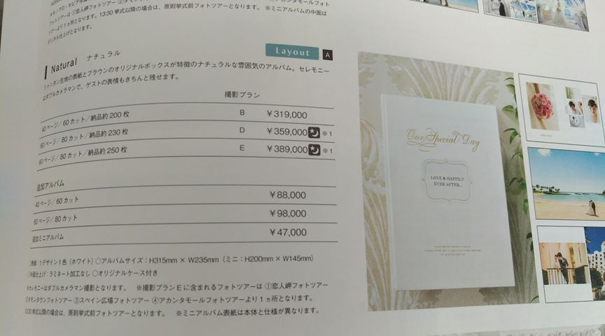 結婚式費用節約 写真アルバム