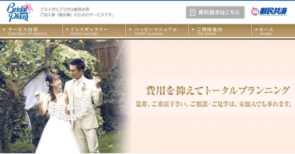 結婚式費用節約 ウエディングドレス都民共済