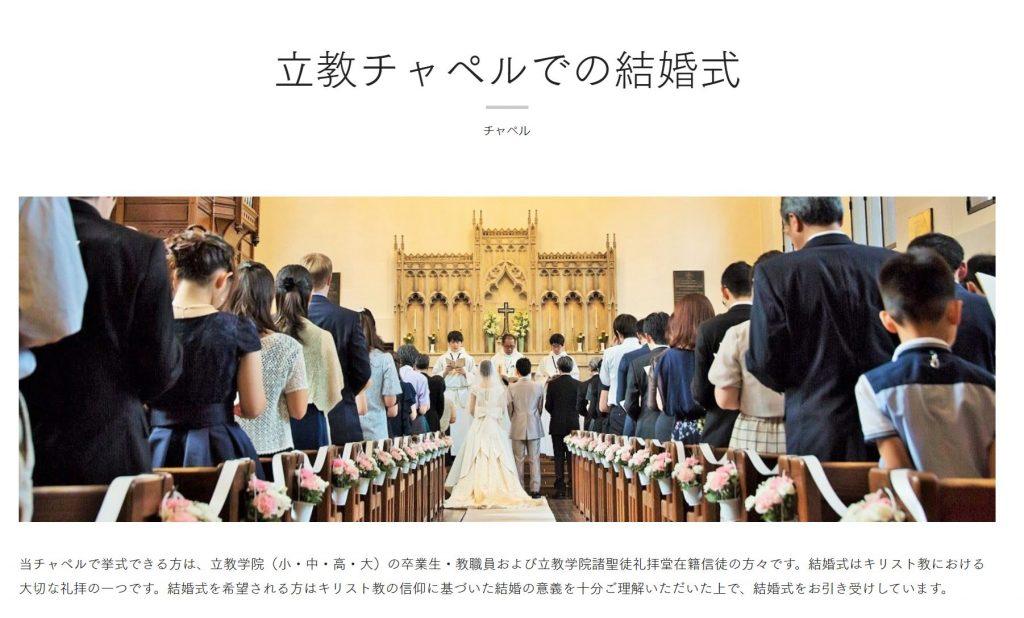 結婚式費用節約 教会式