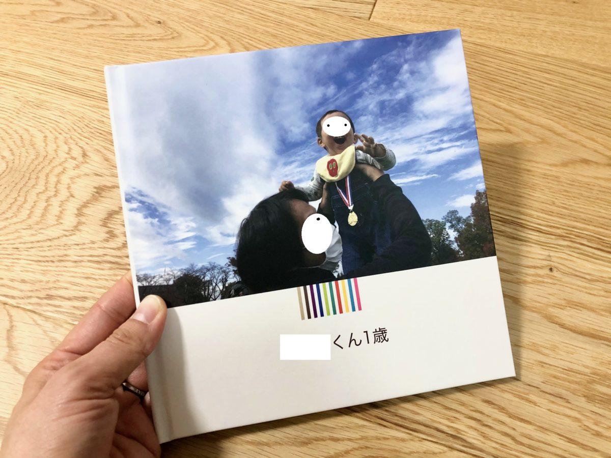 写真アルバム 節約