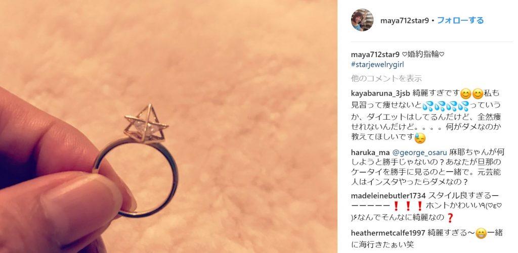 小林麻耶さんの婚約指輪