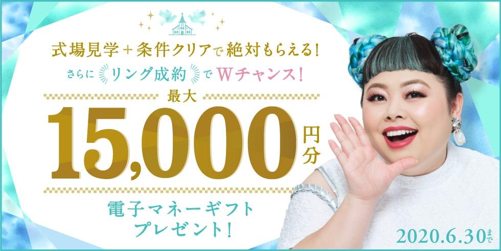 Hanayume(ハナユメ) キャンペーン