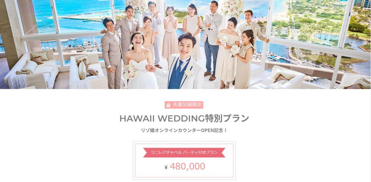 ワタベウエディング リゾ婚オンラインカウンター