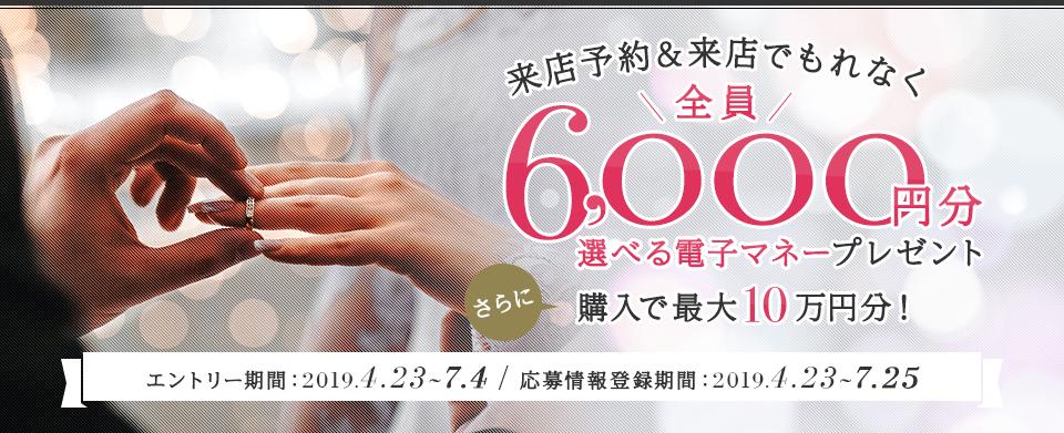 結婚指輪キャンペーン