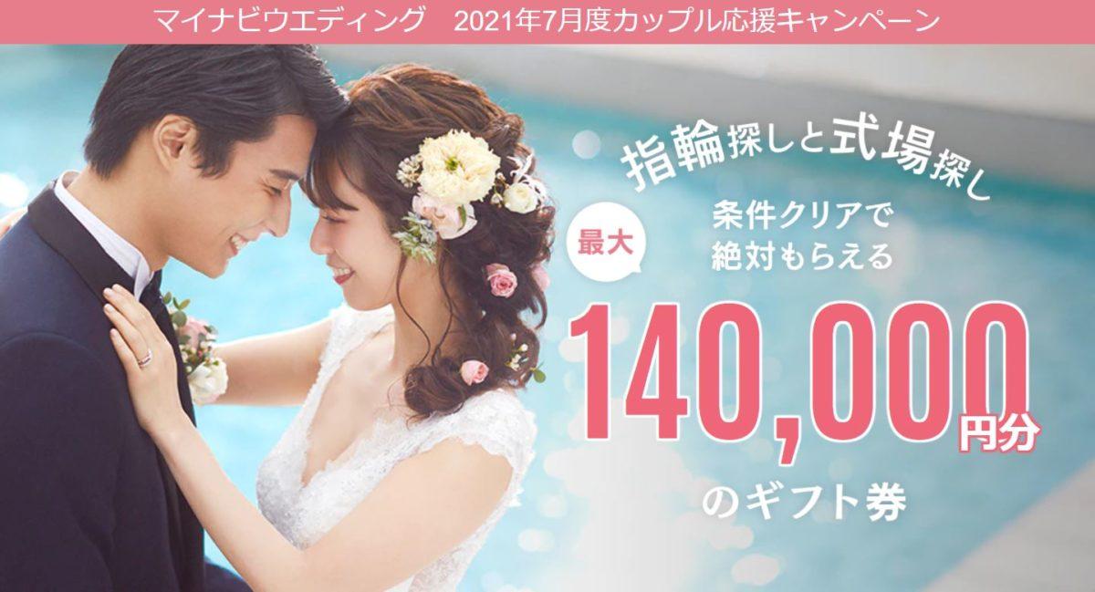 結婚式場キャンペーンランキング