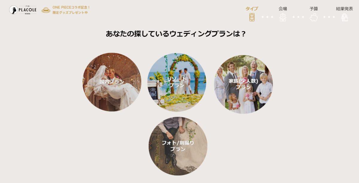 結婚式場キャンペーン プラコレ